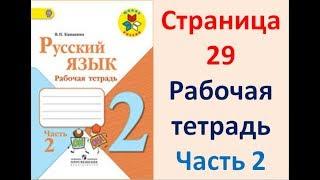 ГДЗ РУССКИЙ ЯЗЫК 2 КЛАСС КАНАКИНА (РАБОЧАЯ ТЕТРАДЬ) СТРАНИЦА.29 ЧАСТЬ 2
