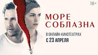 МОРЕ СОБЛАЗНА | Трейлер | Уже в онлайн-кинотеатрах