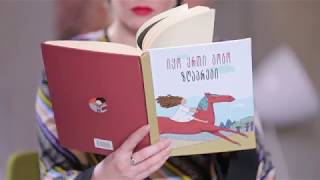 "Fairy tale collection ""Once There was a Girl"" - A gift for children from UN Women 2"