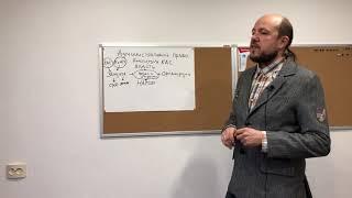Административное право. Тема 0. Обзорная лекция административное право.