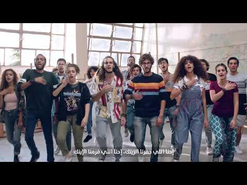 نسكافيه 3in1: قهوة الطالب المصري - نشيد كلية فنون جميلة