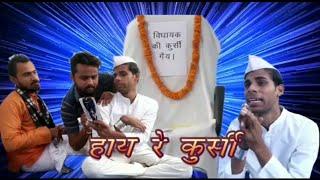 हाय रे कुर्सी !! haay re kursi !!  A film by Avinash tiwari