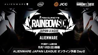 レインボーシックス シージ ALIENWARE JAPAN LEAGUE オンライン予選 #02