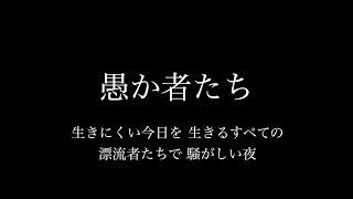 映画『不能犯』(主題歌)愚か者たち/GLIM SPANKY【フル 歌詞付き】arr by AYK