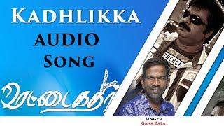 Rettai Kathir | Kadhlikka | Audio Song | Subbu, Sumitha | Tamil Movie Songs