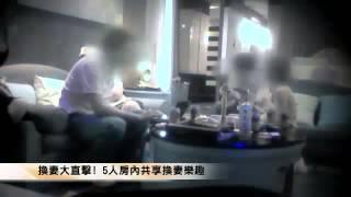 【一天壹蘋果 1025 完整節目】朋友妻隨便騎~換妻俱樂部