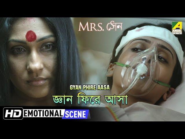 Gyan Phire Aasa | Emotional Scene | Rituparna Sengupta | Hrishita Bhatt