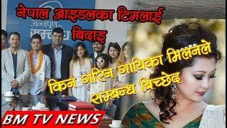 किन गरिन गायिका मिलनले सम्बन्ध बिच्छेद / नेपाल आइडलका टिमलाई बिदाइ || BM TV NEWS || SEPT 19 2017