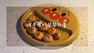 [아기 반찬] 새우연어살완자볼 만들기