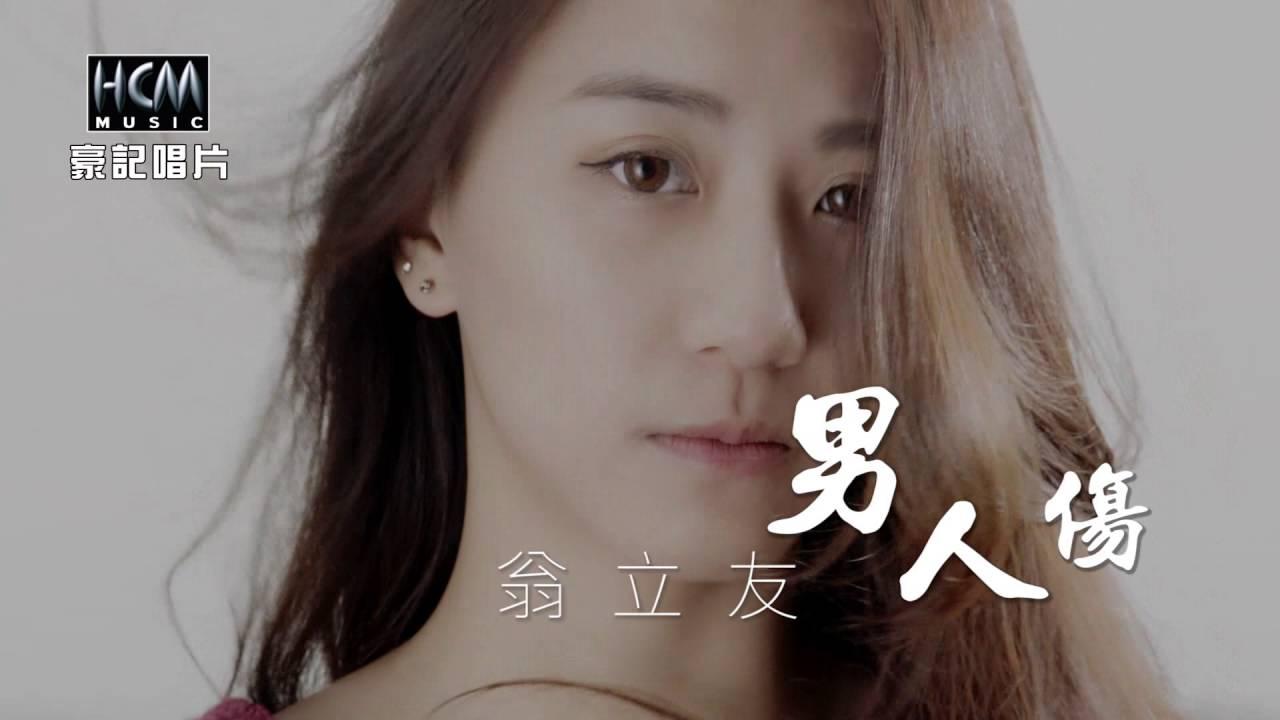【MV大首播】翁立友-男人傷(官方完整版MV)HD【三立八點檔『甘味人生』主題曲】 - YouTube