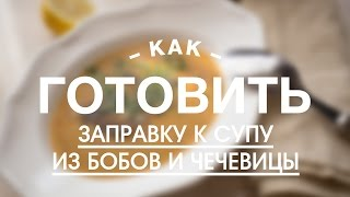 Заправка к Супу из Бобов и Чечевицы || iCOOKGOOD on FOOD TV