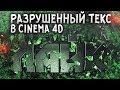 Как сделать РАЗРУШЕННЫЙ ТЕКСТ в CINEMA 4D?\Destroyed text