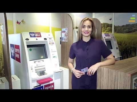 Как пользоваться кредитной картой почта банк