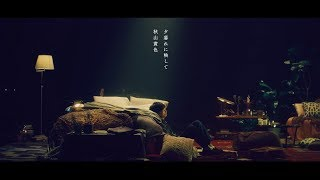 秋山黄色『夕暮れに映して』
