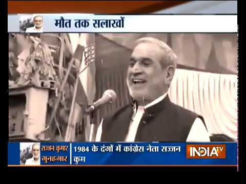 Special show on Congress leader Sajjan Kumar sentenced to life imprisonment in 1984 anti-Sikh riot