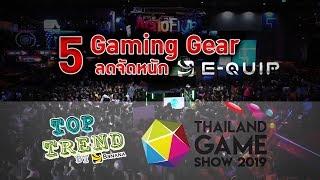 5 Gaming Gear น่าจัด ในงาน TGS 2019