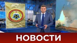 Выпуск новостей в 18:00 от 23.09.2020