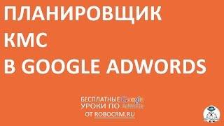 Урок 28: Планировщик КМС в Google.Adwords(Бесплатный курс по Google.Adwords + другие курсы! Урок 28: Планировщик КМС в Google.Adwords Подписывайтесь: http://www.youtube.com/subs..., 2015-01-22T21:04:35.000Z)