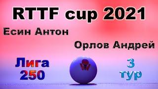Есин Антон ⚡ Орлов Андрей 🏓 RTTF cup 2021 - Лига 250 🎤 Зоненко Валерий