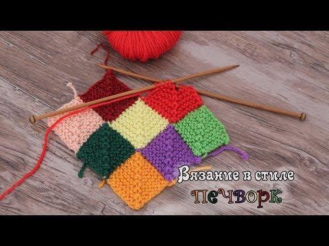 Печворк спицами | Patchwork Knitting Patterns