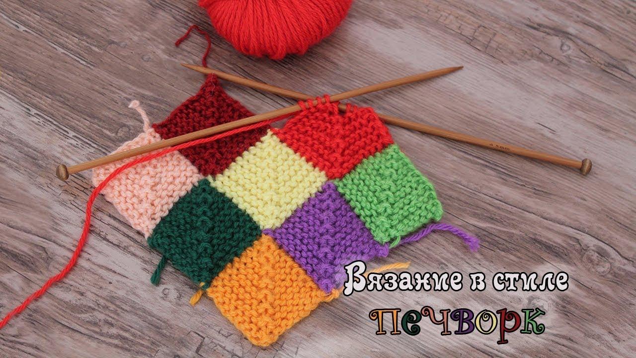 печворк спицами Patchwork Knitting Patterns Youtube