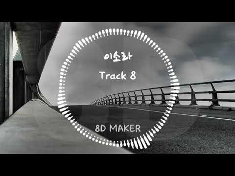 이소라 (Lee SoRa) - Track 8 [8D TUNES / USE HEADPHONES] 🎧
