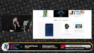 LIVE: Презентация Samsung Galaxy Unpacked 2019 с Diamagnetic