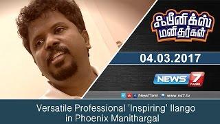 Versatile Professional 'Inspiring' Ilango 04-03-2017 | Phoenix Manithargal | News7 Tamil