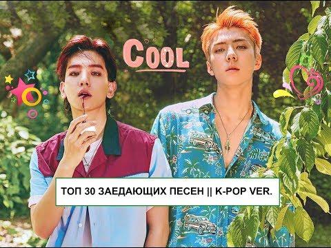 Скачать k-pop песни.