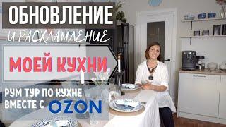 Обновление и расхламление МОЕЙ кухни с OZON. Дизайн интерьера кухни.