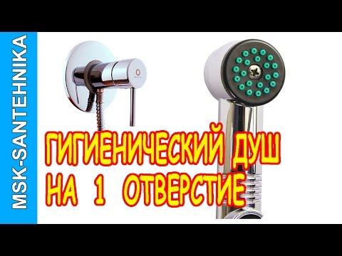 Гигиенический душ для унитаза от Rav Slezak. Полный разбор.