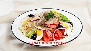 салат яйца тунца - FOOD TV VUN