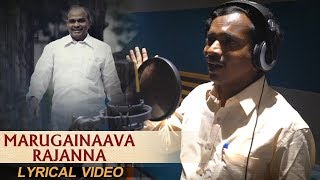 Marugainaava Rajanna Song Lyrical Video | Penchal Das | Yatra Movie Songs | YSR | Mammootty | TFPC