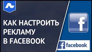Як налаштувати рекламу на #Facebook? Націлювання #Фейсбук. [Академія Лідогенераціі]