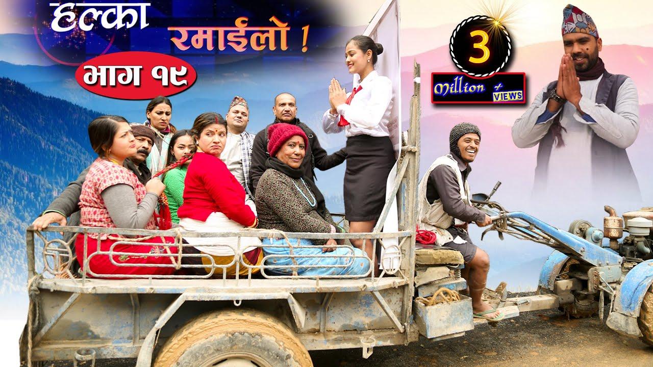 Halka Ramailo | Episode 19 | 12 January 2020 | Balchhi Dhrube, Raju Master | Nepali Comedy