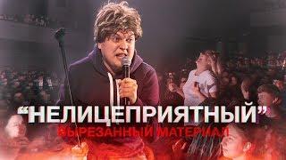 ПОПЕРЕЧНЫЙ В ГОСТЯХ У ГНОЙНОГО (Стендап, 2019)