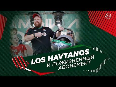 MatchDay #ЛокоУрал // Концерт Los Havtanos и вручение пожизненного абонемента
