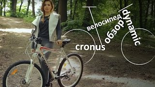 Видео-обзор велосипеда Cronus Dynamic 1.0!(Купить велосипед Cronus Dynamic 1.0 Вы можете, оформив заказ у нас на сайте: ..., 2016-08-19T17:53:32.000Z)