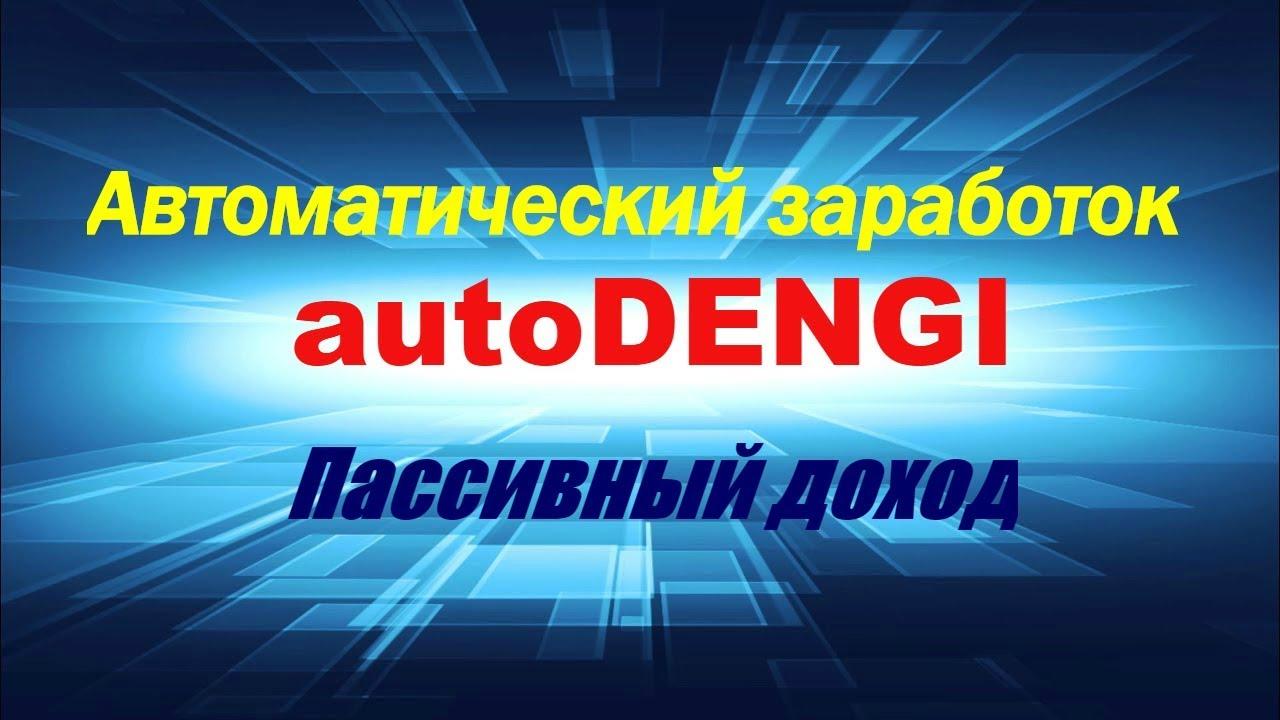 Прибыль Автоматические Инвестиции без Autodengi   пассивный заработок в автоматическом режиме