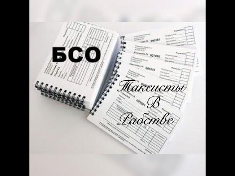 бланки бсо, сопроводительный лист курьерской доставки Москва такси 2017