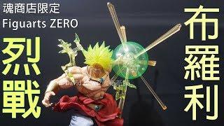【魂商店限定】日版 七龍珠 Figuarts ZERO 布羅利 烈戰~終於到貨了啊~啊~啊~啊~啊