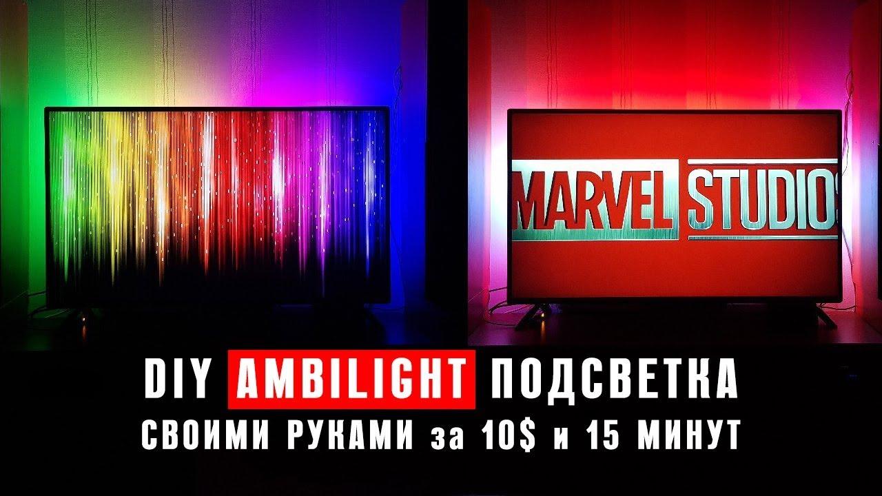 Динамическая подсветка телевизора своими руками фото 379