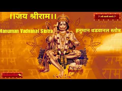 Hanuman Vadvanal Stotra Full