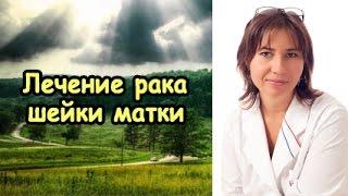 Лечение рака шейки матки(http://forum-makarova.ru/rak-shejki-matki.t226/#post-2203 Афанасьев Максим Станиславович Врач онкогинеколог, гинеколог-иммунолог,..., 2016-02-21T06:39:16.000Z)