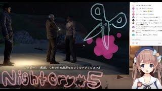 [LIVE] #11【ホラゲ実況】『NightCry』第5回