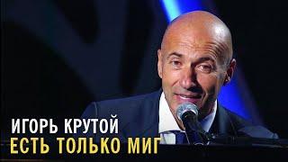 Игорь Крутой - Есть только миг