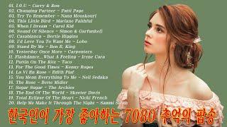 한국인이 가장 좋아하는 7080 추억의 팝송 22곡 ???? 중년들의 심금을 울리는 추억의 팝송