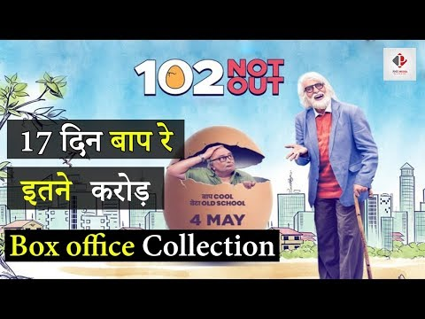 वाह Big B ! 102 Not Out 17 day's Total Worldwide Box Office Collection | Amitabh Bacchan Film