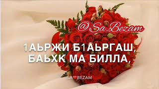 Тамила Сагаипова 1аьржа Б1аьргаш текст SA BEZAM