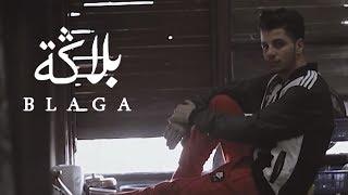 Download Dopage - Blaga Mp3